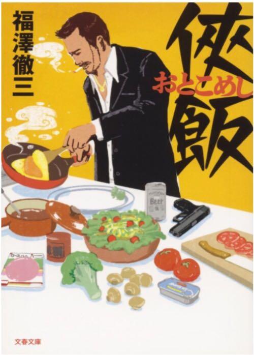 侠飯 レシピ 漫画