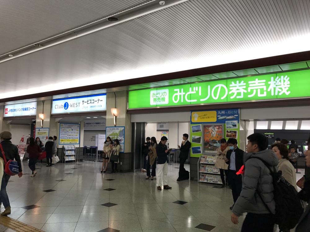 SMART ICOCA紛失 → 次の日に再発行してもらう方法(JR大阪駅 ...