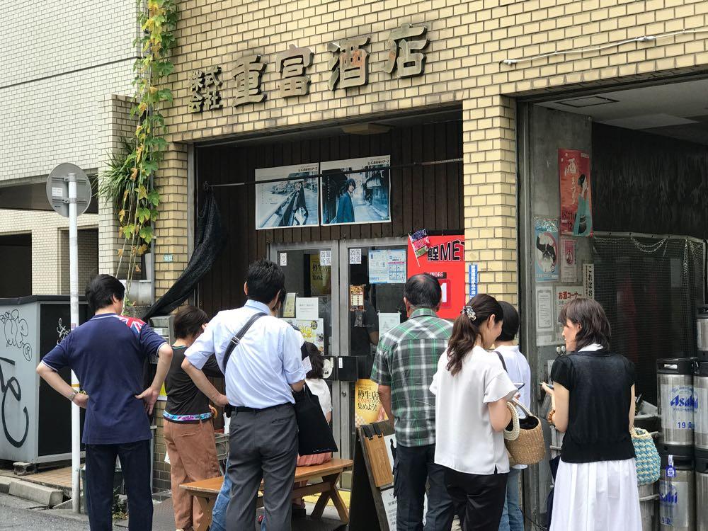 ビールスタンド重富(広島市)- 営業時間はたった2時間 ...